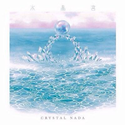 CD  水晶宮 Crystal Palace
