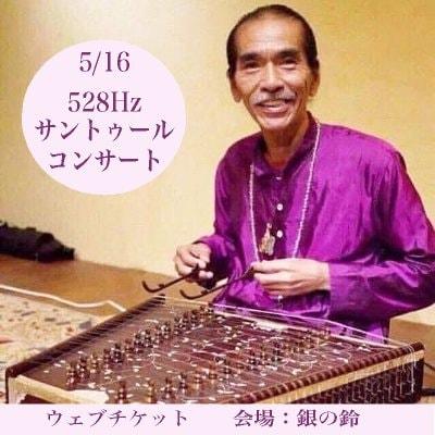 5/16 528Hzサントゥールヒーリングソロコンサート/銀の鈴
