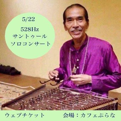 5/22 528Hzサントゥールヒーリングソロコンサート/カフェぷらな