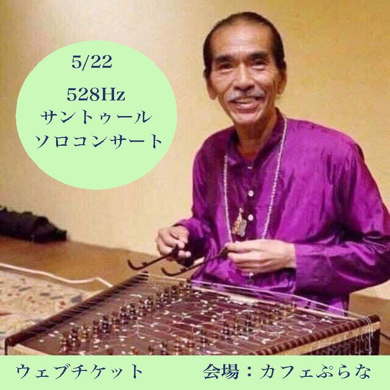 5/22 528Hzサントゥールヒーリングソロコンサート/カフェぷらなのイメージその1