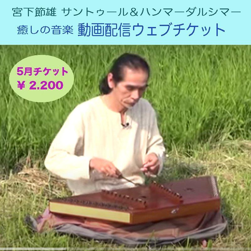 5月 宮下節雄 動画配信ウェブチケットのイメージその1