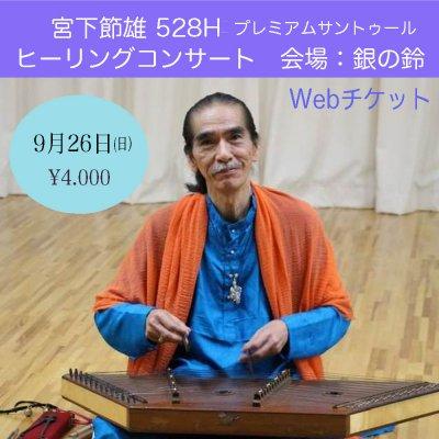 9月26日銀の鈴プレミアムサントゥールヒーリングコンサートウェブチケット