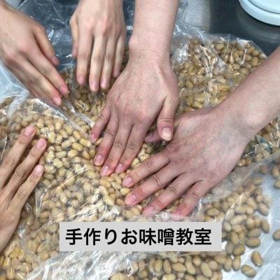 4月10日(土)ミネラル醗酵味噌教室