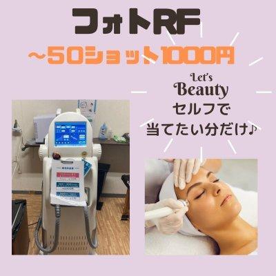 セルフで美顔♡フォトRF 〜50ショット