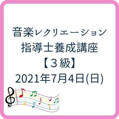2021年7月4日(日)音楽レクリエーション指導士養成講座【3級】