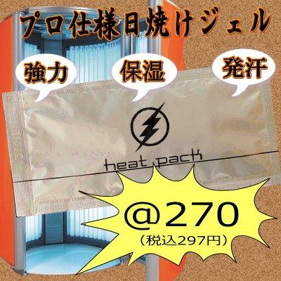 【NEW日焼けマシン専用水溶性ジェル】heat pack ヒートパックジェル