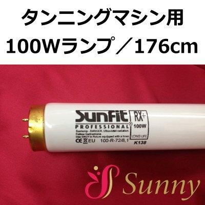 タンニングマシン用ランプ100W
