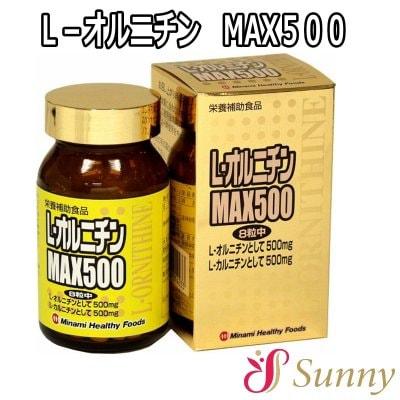 LオルニチンMAX500