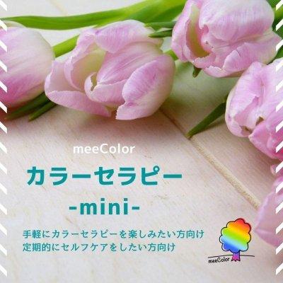 カラーセラピー-mini- 対面*30分