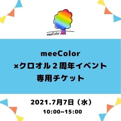 イベント専用カラーセラピー体験〜2021.7/7(水)〜