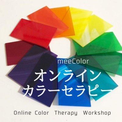 カラーセラピー オンライン(モニター)