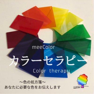 じっくりカラーセラピー 色の処方箋 対面*50分
