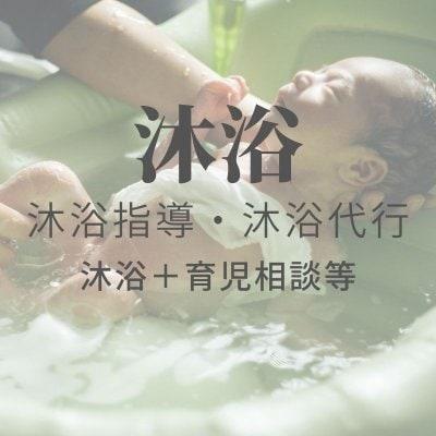 沐浴(約30分+相談時間)