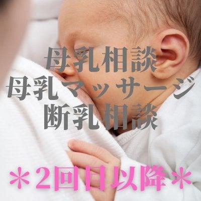 訪問母乳相談・母乳マッサージ・断乳相談(約30〜60分)2回目以降