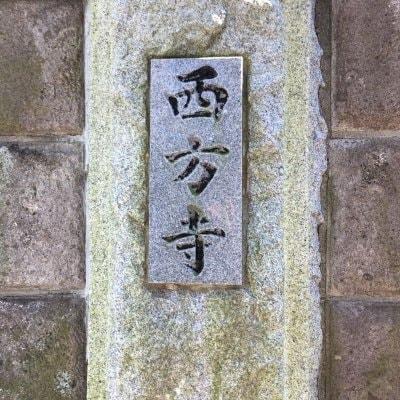 臼井先生お墓参りとレイキ練習会+価値観ババ抜き