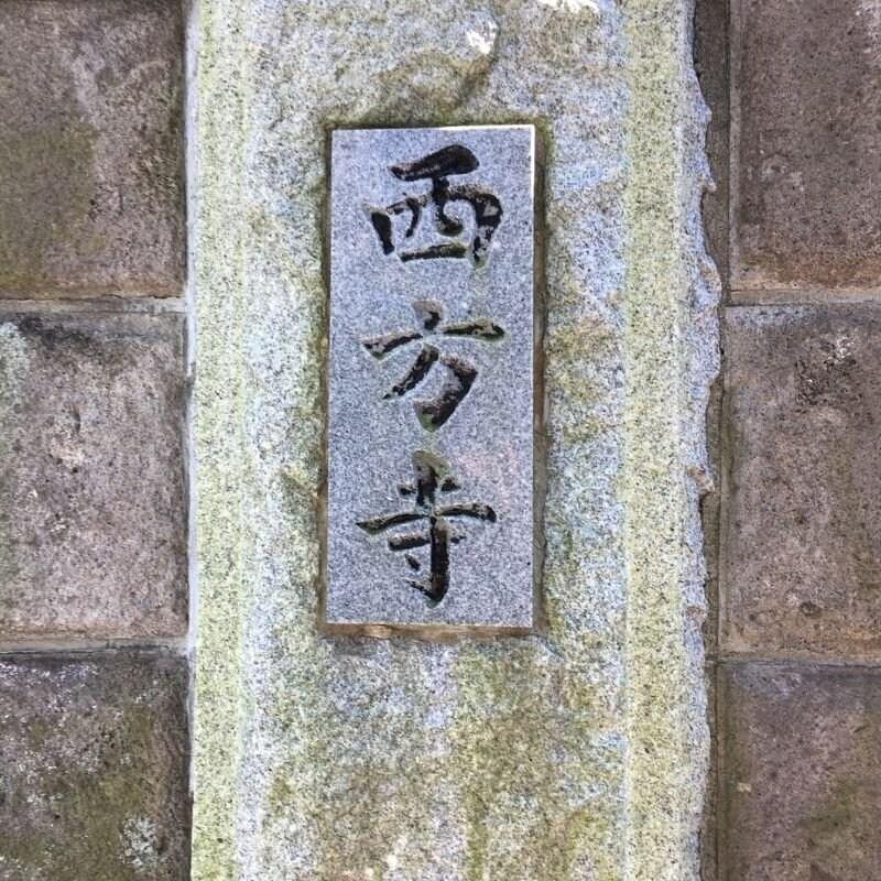 臼井先生お墓参りとレイキ練習会+価値観ババ抜きのイメージその1