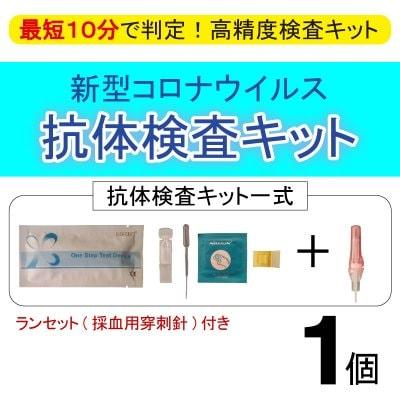 【1個】新型コロナウイルス抗体検査キット