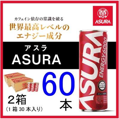 【60本セット】ASURA(アスラ)エナジードリンク 250ml×60本 カフェイ...