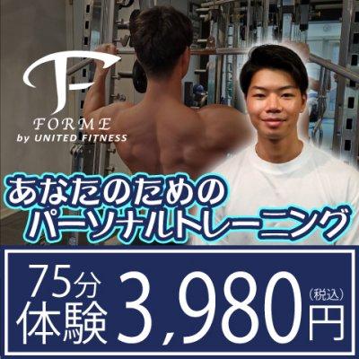 【体験75分】パーソナルトレーニング フォルム南青山