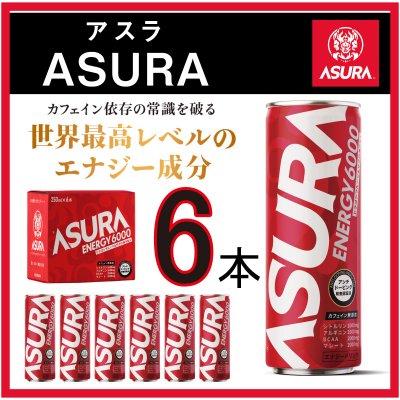 【6本セット】ASURA(アスラ)エナジードリンク 250ml×6本 カフェイン...