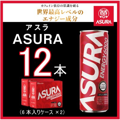 【12本セット】ASURA(アスラ)エナジードリンク 250ml×12本 カフェイ...