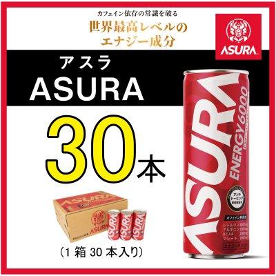 【30本セット】ASURA(アスラ)エナジードリンク 250ml×30本 カフェイ...