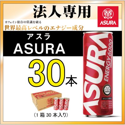 ※法人専用※【30本セット】ASURA(アスラ)エナジードリンク 250ml×30本...