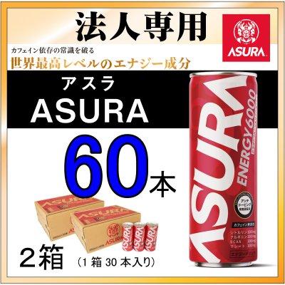 ※法人専用※【60本セット】ASURA(アスラ)エナジードリンク 250ml×60本...