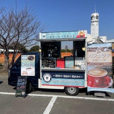 自家焙煎コーヒー カフェラテのケータリング 100杯分チケット(東京・神奈川・埼玉・千葉限定)