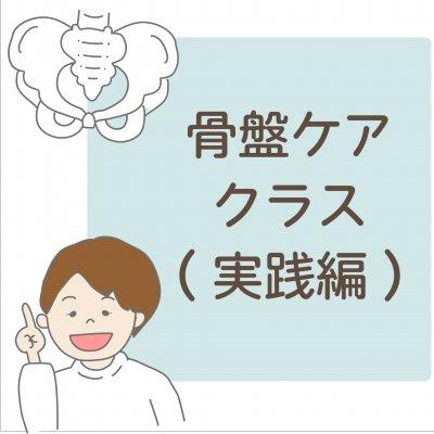 骨盤ケアクラス(実践編)