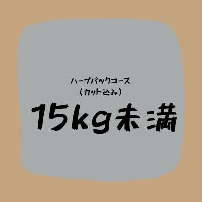 ハーブパックコース(15キロ未満)カット込み