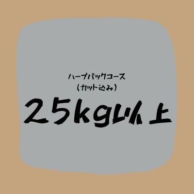 ハーブパックコース(25キロ以上)カット込み