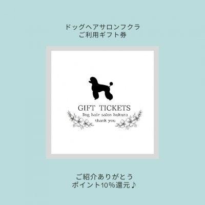 ご紹介ギフト券(ポイント10%還元) 1000円分
