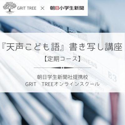 【定期コース】朝日小学生新聞『天声こども語』書き写し講座
