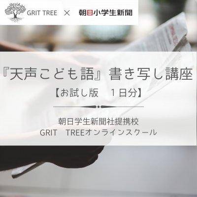 【お試し版1日分】朝日小学生新聞『天声こども語』書き写し講座