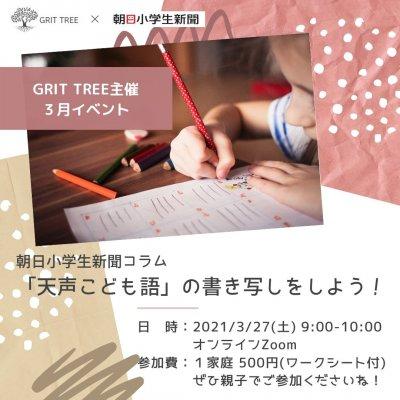 【2021/3/27(土)開催イベント】 朝日小学生新聞「天声こども語」の書き写しをしよう!