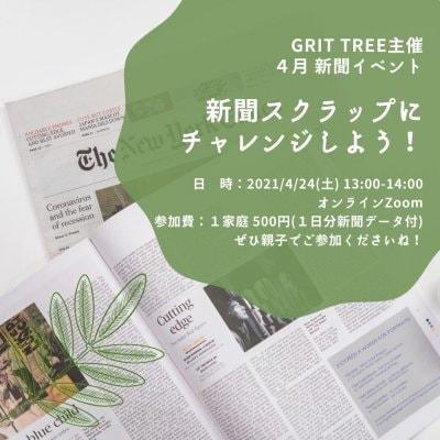 【2021/4/24(土)13:00- 新聞イベント】新聞スクラップにチャレンジしよう!