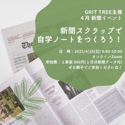 【2021/4/25(日)9:00- 新聞イベント】新聞スクラップで自学ノートをつくろう!