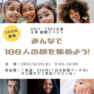 【2021/6/19(土)9:00- 新聞イベント】みんなで100人の顔を集めよう!