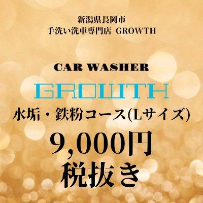 水垢•鉄粉コースLサイズ/手洗いモコモコ泡洗車付き【現地払い・現金のみ】