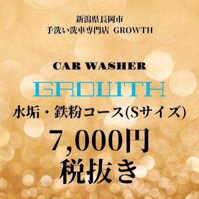 水垢•鉄粉コースSサイズ/手洗いモコモコ泡洗車付き【現地払い・現金のみ】