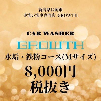水垢•鉄粉コースMサイズ/手洗いモコモコ泡洗車付き【現地払い・現金のみ】