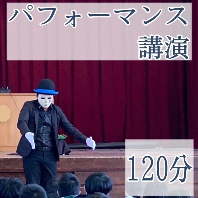 「学生達に夢を持ってもらう講演会」大学、専門学校120分のイメージその1