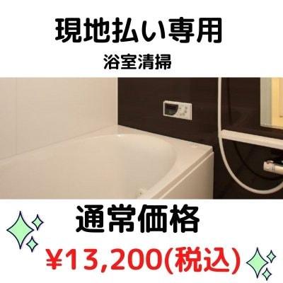現地払い専用 浴室清掃チケット
