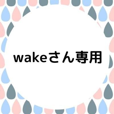 wakeさん専用 6ヵ月スタジオ利用料金