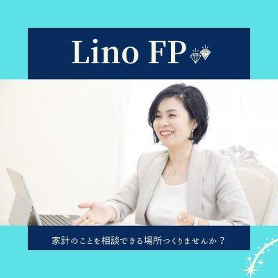 リピーター様専用 FP相談 3,500円/1時間 Lino  FP