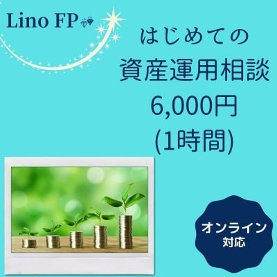 投資の基本をしっかり教えます!!はじめての資産運用相談 6,000円/1時間 Lino FP