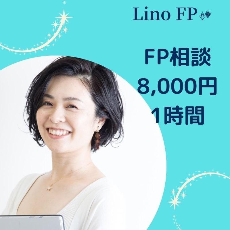 【起業ママに人気!】起業とお金/確定申告の基本についてのFP相談 8,000円/1時間 Lino FPのイメージその1