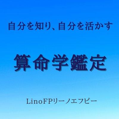 【複数人鑑定割】 自分を知り、自分を活かす【算命学鑑定】  一人当たり5,000円 Lino FP リーノエフピー