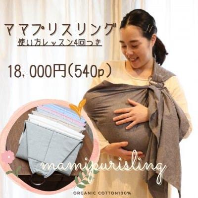 助産師ただちゃん開発◆マミプリスリング◆オーガニックコットン100%赤ち...